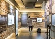 [주말&여기] 식민지역사박물관서 일제강점기 역사 돌아볼까