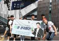 "TS트릴리온 ""TS샴푸모델 '손흥민 경기 직관 여행 이벤트' EPL 토트넘 3차전 직관 기회 제공"""