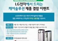 LG공식렌탈몰 'LG전자렌탈코리아', LG퓨리케어 정수기렌탈 홈브루 결합할인과 사은품증정 이벤트 안내