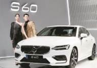 [경제 브리핑] 볼보코리아, 8년 만에 신형 S60 출시