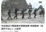 "NHK ""美국무부, 독도훈련은 비생산적이라고 이례적 비판"""