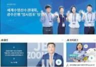 [함께하는 금융] 그룹 뉴스 제공, 임직원 의견·정보 공유 … 웹진 '아우름' 창간해 소통 강화