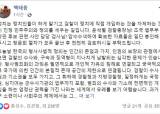 """사노맹 위원장 출신 백태웅 """"조국 수사자료 청문회까지 봉인해야"""""""