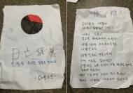 """『반일 종족주의』 저자 연구소에 오물 투척 """"입으로 배설…더러워"""""""