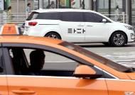 """[이슈분석] 택시·타다 상생안 다룰 실무기구 29일 시작...택시 불참으로 """"삐걱"""""""