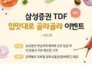 [함께하는 금융] '삼성 한국형 TDF'신규 입금, 연금 이전하고 문화상품권 받아가세요