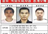 무기징역 선고된 '안양환전소 사건' 최세용에 12년형이 추가, 왜?