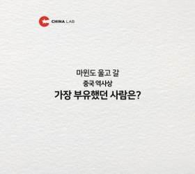 [30초 중국 읽기] <!HS>마윈<!HE>도 울고 갈 중국 역사상 가장 부유했던 사람은?