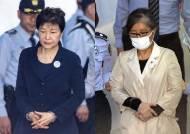 """박근혜 상고심서 파기환송…""""공직선거법과 분리선고해야"""""""