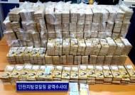 '김제 마늘밭' 보다 많다···경찰, '검은돈' 153억원 압수