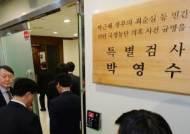 """'최순실 특검' 박영수‧윤석열 """"대법원 판결 다행"""""""