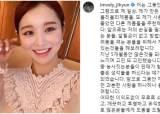 """'<!HS>임블리<!HE>' 임지현, 2달 만에 인스타 재개…""""어떠한 이익 없이 농산물 소개할 것"""""""