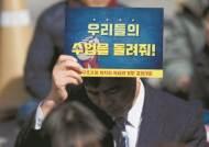 """강사법 시행으로 7834명 실직…""""실효성 있는 대책 마련하라"""""""