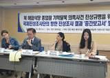 """""""인권위, 북한 여종업원 기획<!HS>탈북<!HE> 의혹 조사 보고서 써놓고도 발표 미뤄"""""""