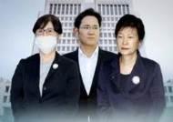 [속보] 대법, 박근혜 징역25년 2심 파기환송···형량 늘어날 가능성