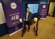 전동스쿠터 공유 서비스 '빔' 한국 진출…뜨거워지는 '두 바퀴 경쟁'