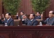 """4개월 만에 또 헌법 개정한 北…""""김정은 법적 지위 강화"""""""