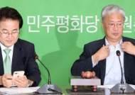 """[단독]평화당 등돌린 탈당 의원들, 정동영에 """"방 좀 나눠쓰자"""""""