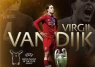 반다이크, 메시·호날두 제치고 UEFA 올해의 선수