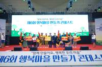 [사진] 경남 거창 빙기실마을 '행복마을' 대통령상