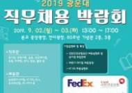 광운대, 학생 취업 지원 위한 '2019 직무채용 박람회' 개최