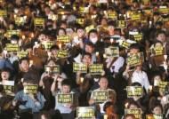 서울대 로스쿨 학생들, '조국 사퇴' 성명서 추진