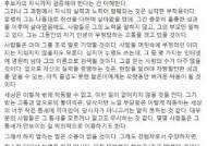 """文아들 준용씨, 조국 딸 논란에 """"목소리 내라···부당한게 맞다"""""""