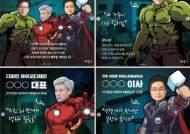 """'양평 타운하우스' 휘페스타43 """"전원주택 어벤져스 3인방 이름 맞히기"""" 경품 이벤트"""