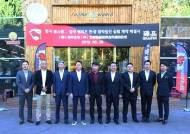 불스원, 중국 디테일링 업체 '챔피언'과 합작법인 설립 계약