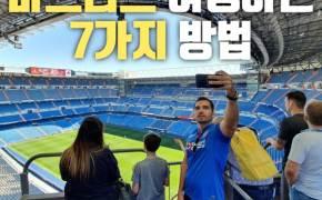 축구·먹방의 도시 마드리드 여행하는 7가지 방법