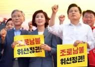 """""""광주일고 정권""""""""꽃 보며 자위""""···또 입으로 죽쑤는 한국당"""