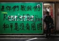 홍콩의 두 폭력…시위대는 기물 부수고 경찰은 사람 때린다