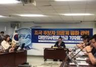 """의협 """"조국, 가짜뉴스로 연구자 모독···딸은 1저자 자격 없다"""""""