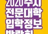 2022학년도 전문대학 입학전형 기본사항 확정…6일부터 입학정보박람회