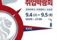 경희대 미래인재센터, 50개 기업 참가 취업박람회 개최