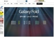 갤럭시 폴드는 6일, A90은 4일…삼성 5G폰 잇따라 출시