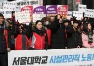 시위 나섰던 서울대 시설관리직원들, 별도 교섭단체 꾸린다
