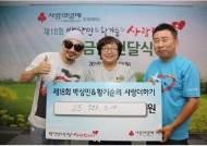 사랑의열매 홍보대사 박상민‧황기순, 거리 모금 6억 돌파