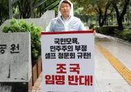"""비옷 입은 권영진 대구시장 """"조국 임명 반대"""" 1인 시위"""