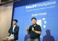 1600만 직장인 '업무 앱' 놓고 슬랙·네이버·NHN·카카오 글로벌 대격돌