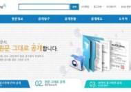 """""""자료 없다"""" """"모른다""""…아직 갈 길 먼 정보공개 청구"""