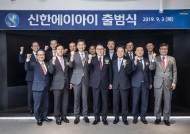 신한금융그룹, AI 기반 투자자문사 '신한AI' 공식 출범