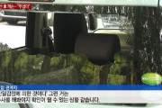 """아파트에 주차된 日 차량 파손…일본인 아내 """"한국 살기 무섭다"""""""