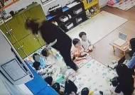 """청주서 어린이집교사 원아 학대 혐의 입건…""""CCTV 학대장면 포착"""""""