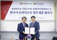 경희사이버대학교, 경희대 국제교육원과 한국어 온라인교육 업무제휴 협약
