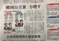 """日언론 """"지소미아 파기, 김현종·노영민이 NSC서 밀어붙였다"""""""