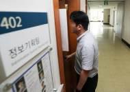 '논문 1저자' 단국대 교수 16시간 검찰 조사 후 '묵묵부답'