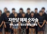 """""""통일 방해말고 사라져""""···또 <!HS>한국당<!HE> 해체 노래 부른 아이들"""