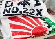 호주 마트서 '욱일기 티셔츠 판매 중단' 이끌어 낸 韓교민