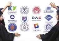 [세계로 뻗는 대학 - 충청권 수시특집] 글로벌 교육, 혁신 캠퍼스 … '미래형 인재' 키우는 충청권 대학들